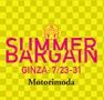 モトーリモーダ銀座店が夏のバーゲンを7/31まで開催