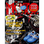 『MOTO MAINTENANCE』Vol.127(2016年8月16日発売)