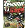 『GARRRR』Vol.366(2016年9月6日発売)