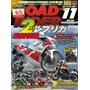 『ROAD RIDER』Vol.416(2016年9月24日発売)