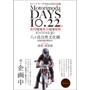 「モトーリモーダデイズ」を八ヶ岳自然文化園(長野県)で10/22に開催
