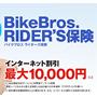 【バイクブロス】バイク任意保険「BikeBros.RIDER'S保険」を開始