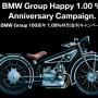 【BMW】BMW Motorrad 1.00%特別低金利ローン実施