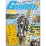 『GARRRR』Vol.368(2016年11月6日発売)