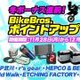 【バイクブロス通販】ポイント還元5倍のポイントアップまつり開催中