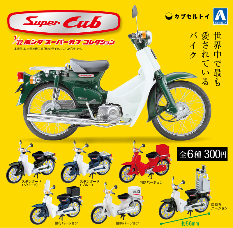 http://news.bikebros.co.jp/wp-content/uploads/2016/11/20161130_news_cub09.jpg