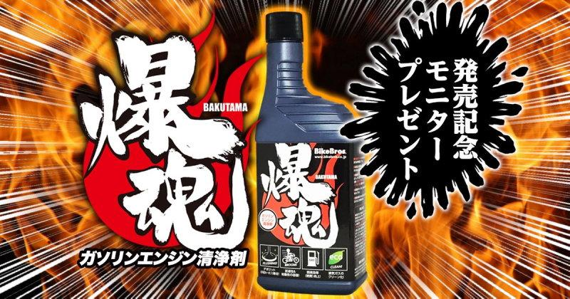 魂シリーズガソリン添加剤爆魂-Bakutama-