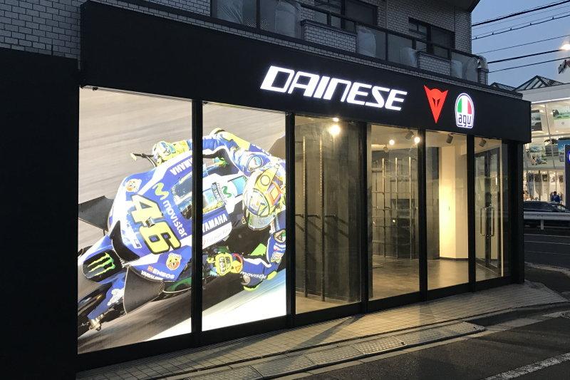 D-Store東京世田谷店