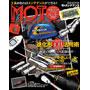 『MOTO MAINTENANCE』Vol.129(2016年12月16日発売)