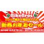 【バイクブロス通販】新春お年玉セールを1/9まで開催中!