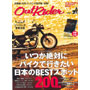 『Out Rider』Vol.82(2017年1月11日発売)