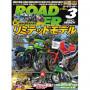 『ROAD RIDER』Vol.420(2017年1月24日発売)