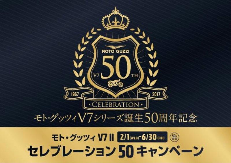 ピアッジオセレブレーション50キャンペーン