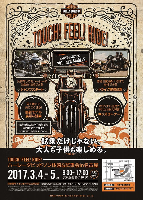 TOUCH!FEEL!RIDE!~ハーレーダビッドソン体感& 試乗会in 名古屋~