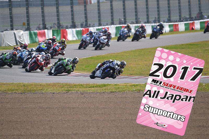 全日本選手権シリーズ全9戦観戦可能なサポーターズパス