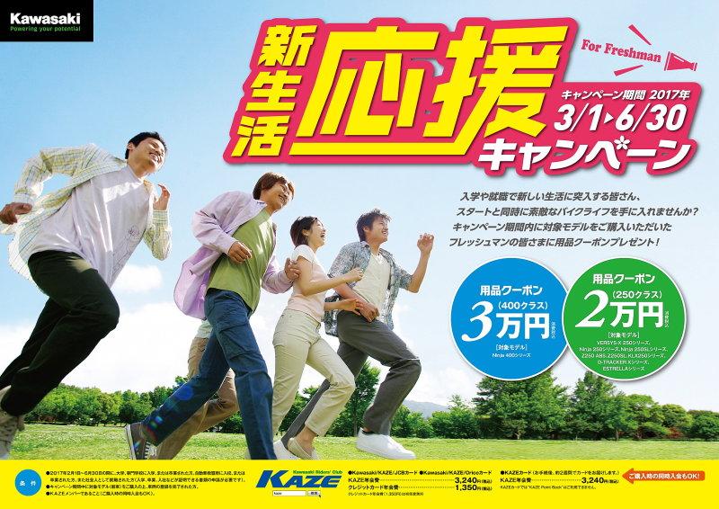 カワサキフレッシュマン新生活応援キャンペーン