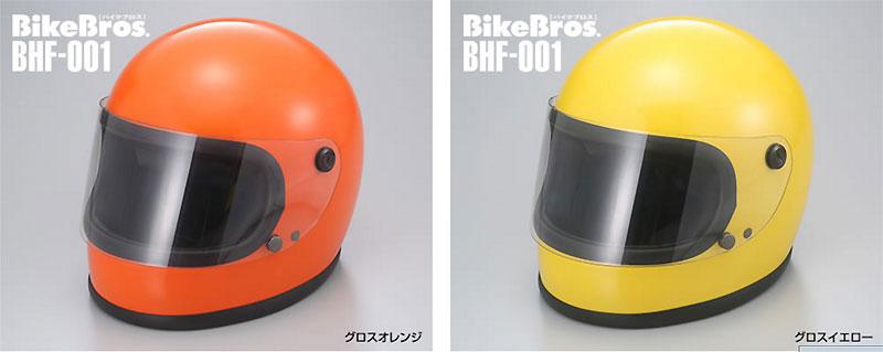 レトロヘルメット