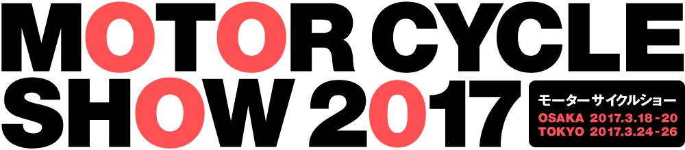 モーターサイクルショー2017