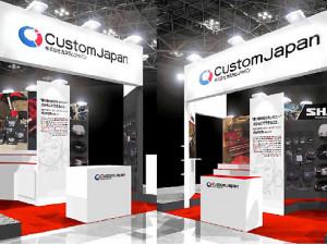 【MCショー2017出展情報】カスタムジャパンは海外3ブランドとの共同出展の画像
