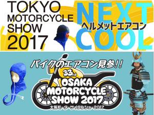 【MCショー2017出展情報】クールスマイルが東京・大阪の出展概要発表の画像