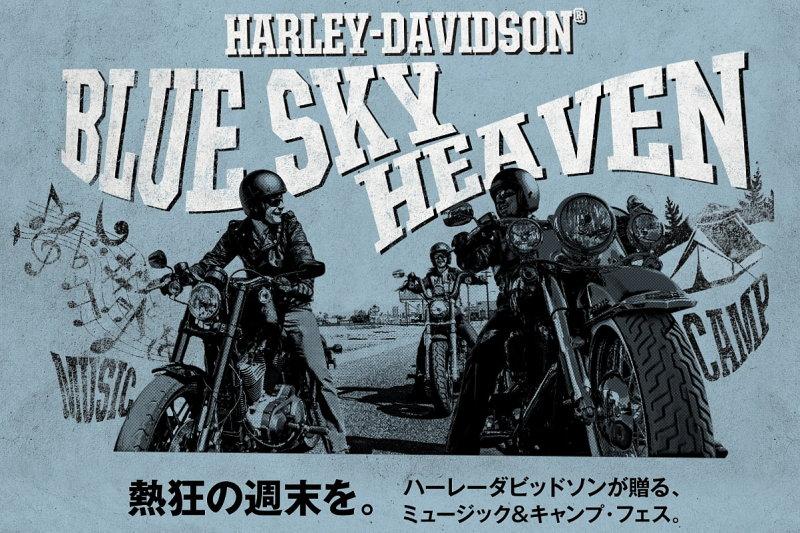 BLUE SKY HEAVENを