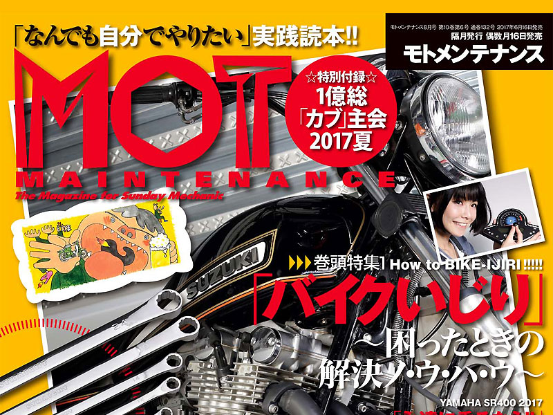 『MOTO MAINTENANCE』Vol.132(2017年6月16日発売)