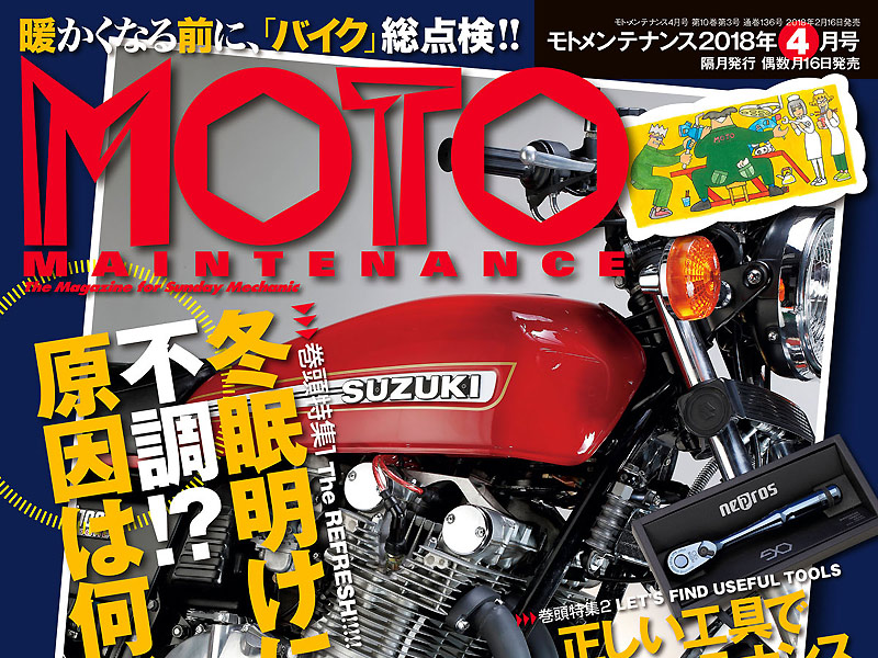 『MOTO MAINTENANCE』Vol.136(2018年2月16日発売)