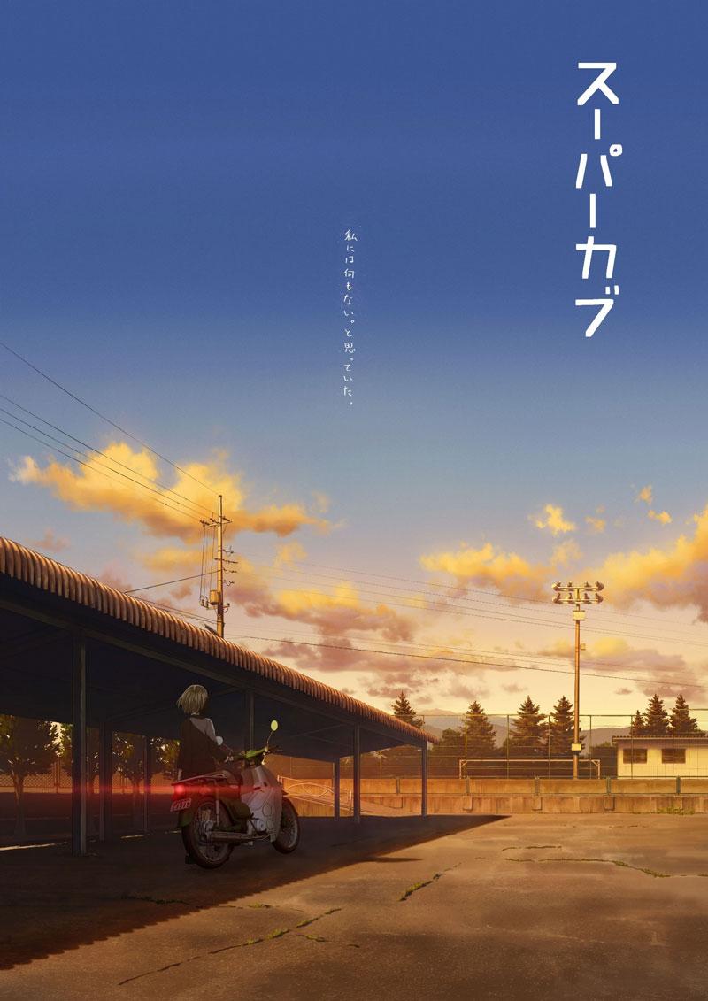 TVアニメ「スーパーカブ」ティザービジュアル