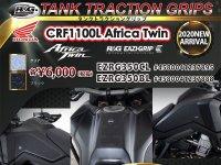 HONDA CRF1100L Africa Twin R&Gタンクトラクショングリップメイン
