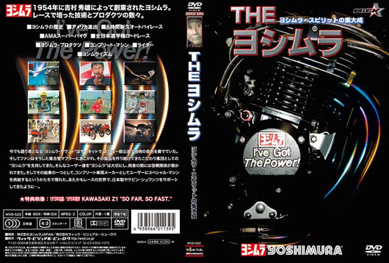 THEヨシムラ ヨシムラ・スピリットの集大成【新価格版】記事01