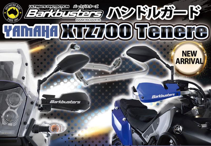 Tenere 700 用のハンドルガードが「Bike Specific Handle Guard Kit」ネクサスから発売 Barkbusters 製 メイン
