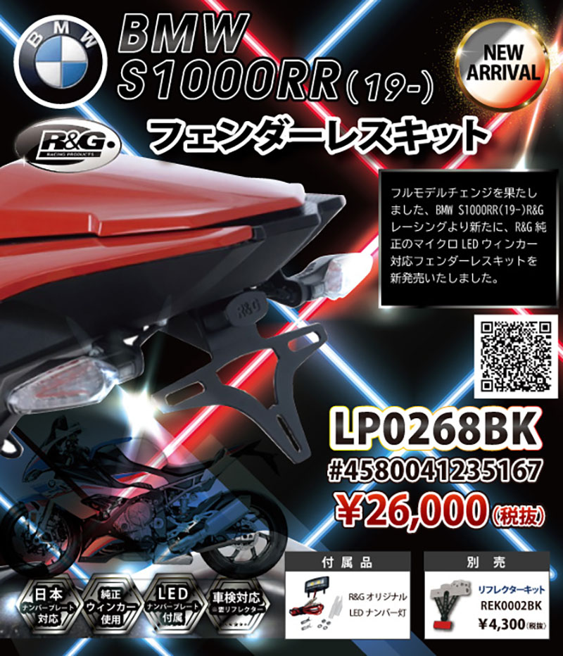 BMW S1000RR(19-)用R&Gフェンダーレスキット記事01