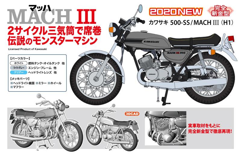 ハセガワから1/12スケールのプラモデル「カワサキ 500-SS/MACH III(H1)」が7月末に発売 記事1