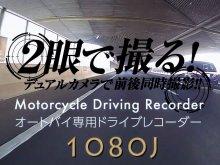 キジマの「オートバイ専用 ドライブレコーダー 1080J デュアルカメラ 前後Full HD」が発売 サムネイル
