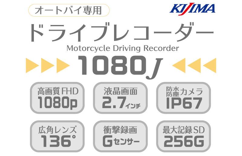 キジマの「オートバイ専用 ドライブレコーダー 1080J デュアルカメラ 前後Full HD」が発売 メイン