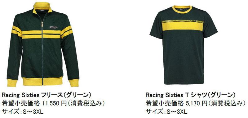 Vespa GTS Super 150 Racing Sixties Vespa Sprint 150 Racing Sixties 記事8