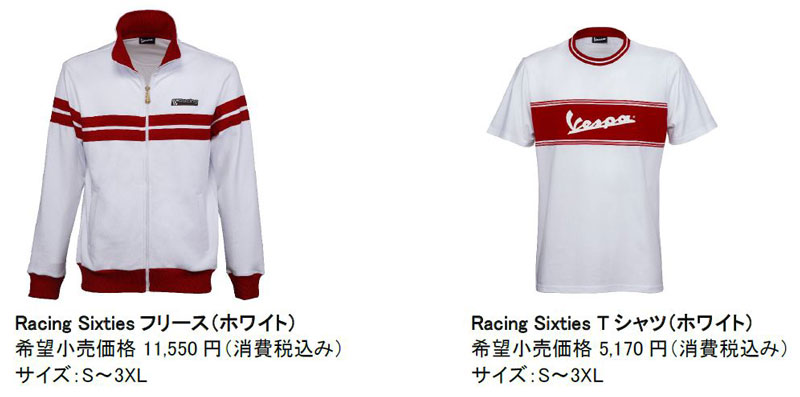 Vespa GTS Super 150 Racing Sixties Vespa Sprint 150 Racing Sixties 記事9