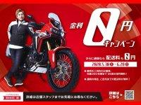 バイク王が「金利0円キャンペーンを」2020年5月30日(土)~6月28日(日)まで開催 サムネイル