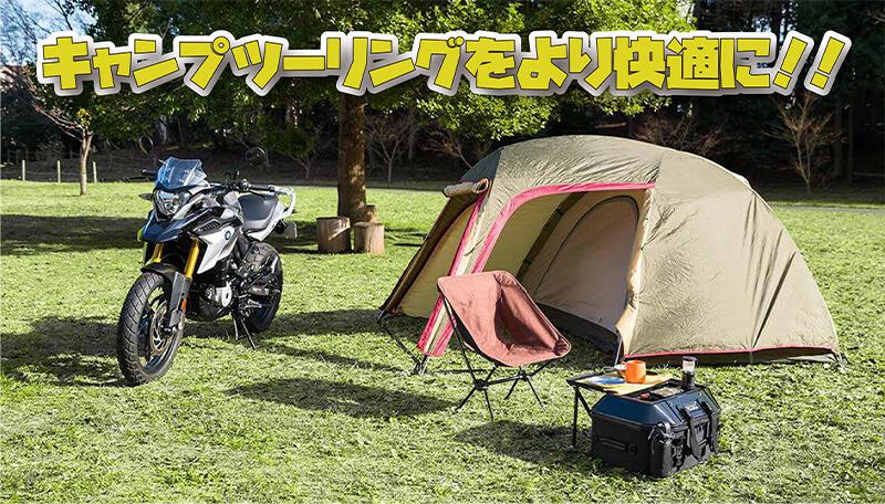 タナックス「キャンプテーブルシートバッグ」が2020年7月29日(水)に発売 記事10