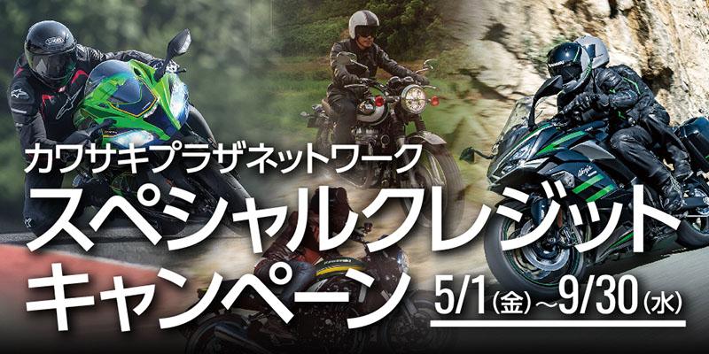 カワサキプラザネットワーク「スペシャルクレジットキャンペーン、2020/5/1(金)~9/30(水)」メイン