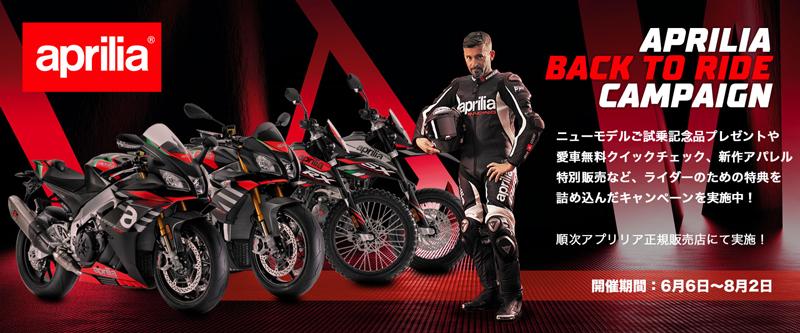 アプリリア正規販売店で2020年8月2日(日)まで「Back to Rideキャンペーン」が開催中 記事1
