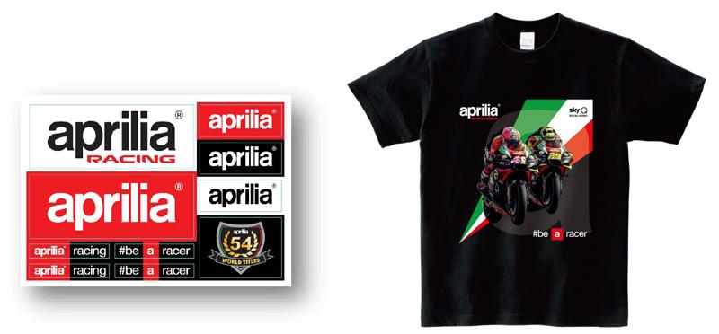 アプリリア正規販売店で2020年8月2日(日)まで「Back to Rideキャンペーン」が開催中 記事2