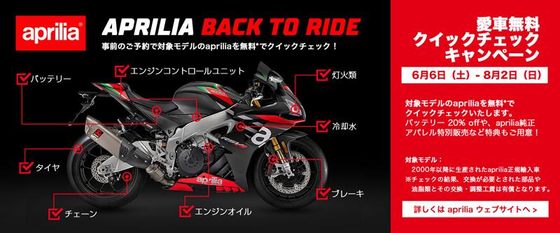 アプリリア正規販売店で2020年8月2日(日)まで「Back to Rideキャンペーン」が開催中 記事3