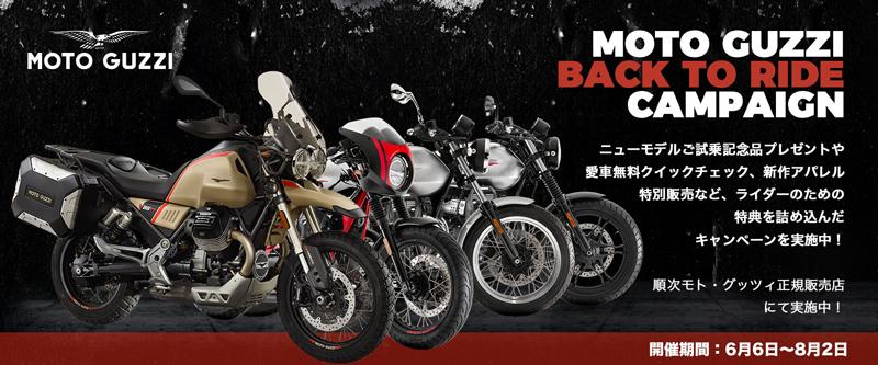 モトグッツィ「Back to Ride キャンペーン」を2020年6月6日(土)~8月2日(日)まで正規販売店で開催 記事1