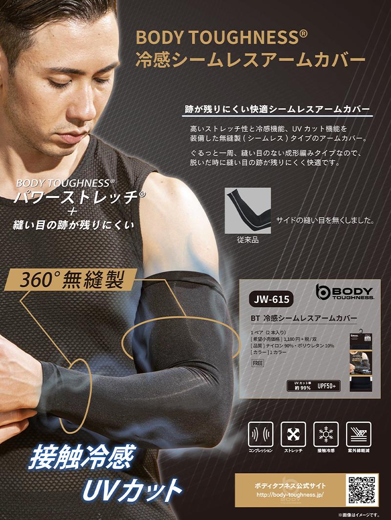 おたふく手袋から「BODY TOUGHNESS 冷感シームレスアームカバー」が発売 記事1