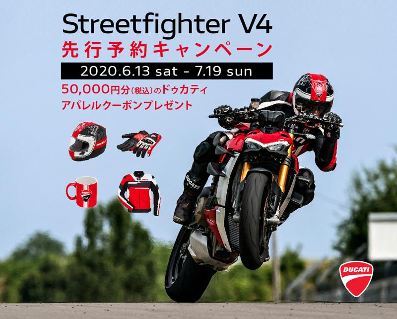 ドゥカティが「ストリートファイターV4先行予約キャンペーン」を2020年6月13日(土)~7月19日(日)まで全国のドゥカティディーラーネットワーク店で開催 メイン