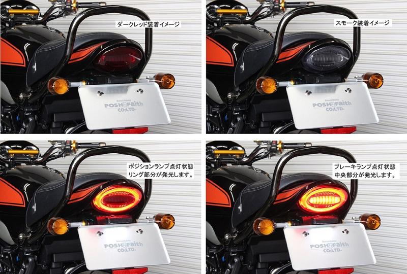 ポッシュフェイスの「Z900RS ルミナスLEDテールランプユニット」でリア周りをイメージチェンジ!(動画あり) 記事1