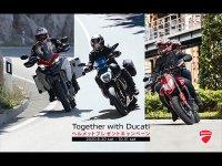ドゥカティジャパンが「Together with Ducati ヘルメットプレゼントキャンペーン」を6/20~10/31まで開催 サムネイル