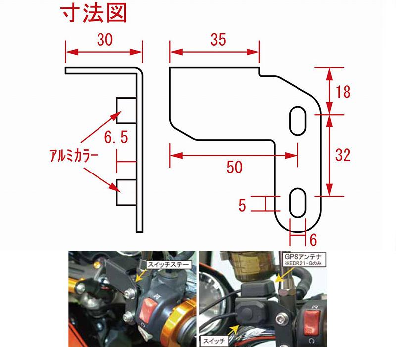 ミツバ製のドライブレコーダーを取り付けるならポッシュフェイスのステーが便利 記事6