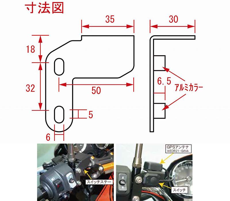 ミツバ製のドライブレコーダーを取り付けるならポッシュフェイスのステーが便利 記事8